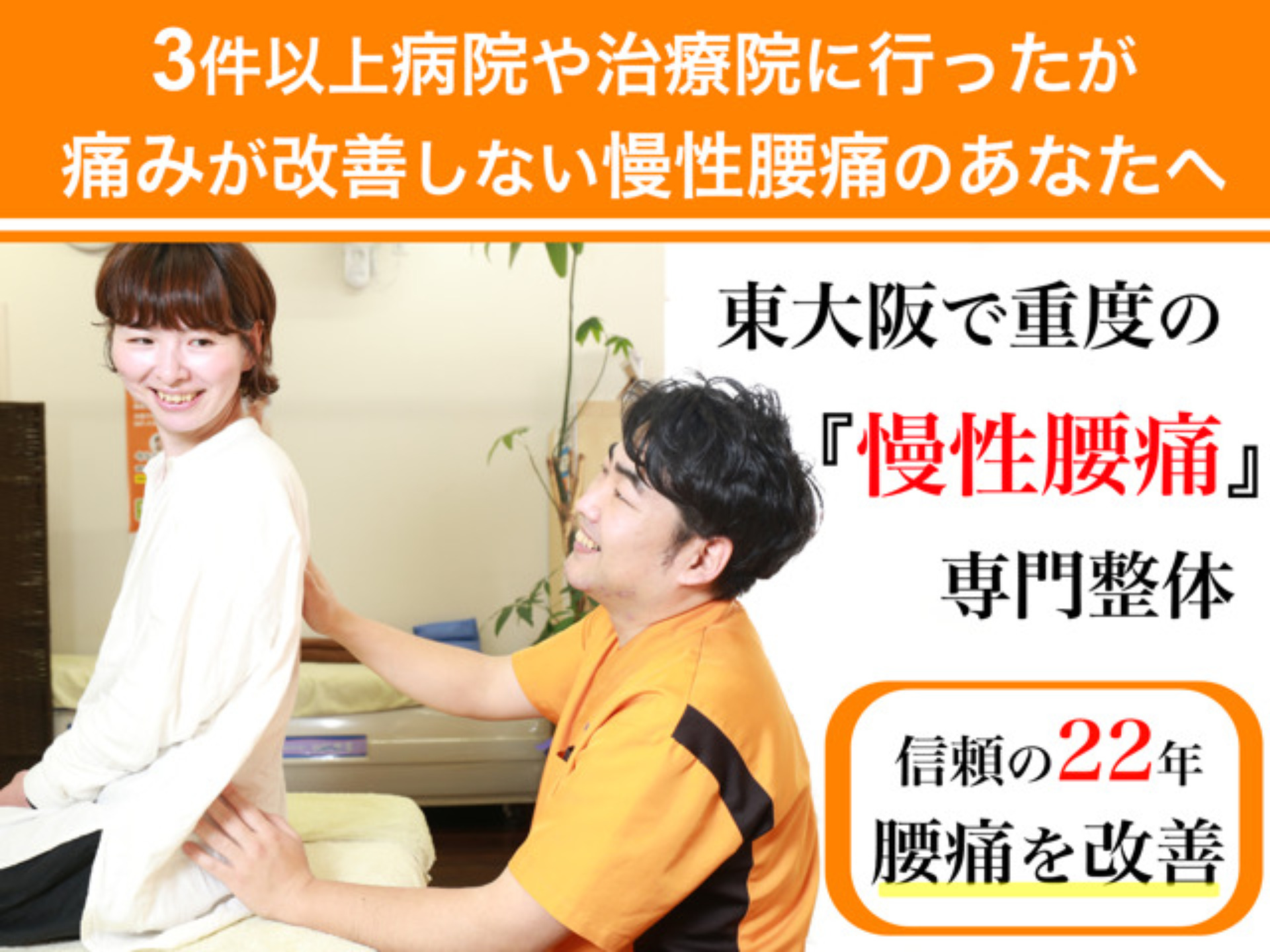 東大阪市小阪の重症痛・慢性痛専門整体「ながやま整骨院 あおぞら」